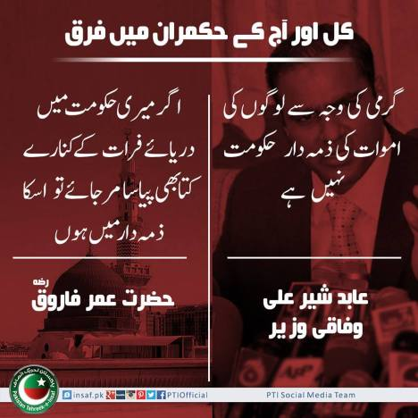 Source: PTI official facebook